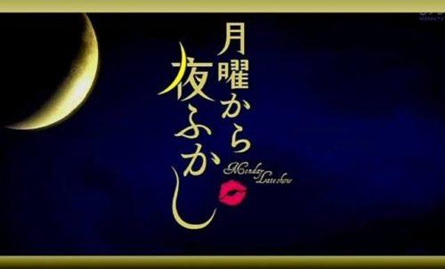 月曜から夜更かしのタイトルロゴ