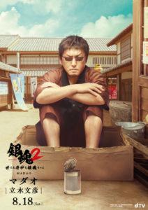銀魂2実写版マダオの声優立木さん