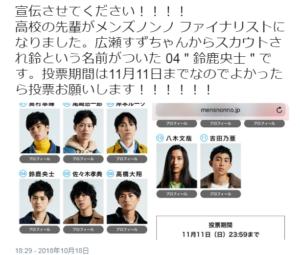鈴鹿央士メンズノンノ投票呼びかけるツイート