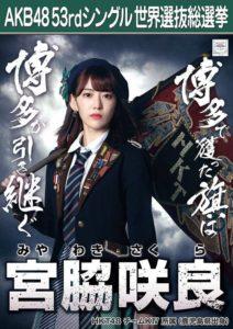 世界選抜総選挙宮脇咲良のポスター
