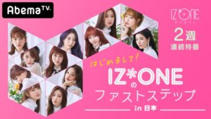 IZONE日本初バラエティがAmebaTVより放送