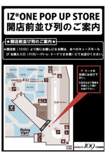 IZ*ONEPOPUPSTOREの大坂渋谷109benoの地図