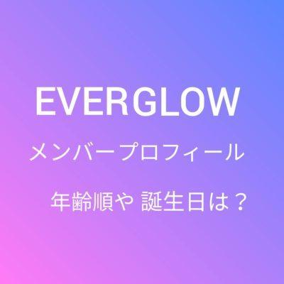 everglowメンバープロフィール年齢順や誕生日は?が書かれた画像