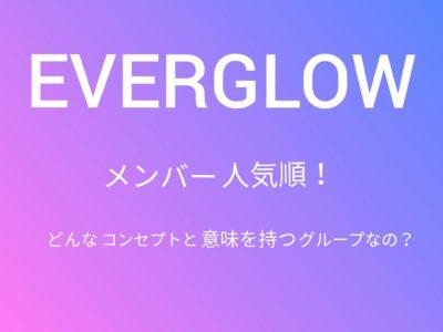 everglowメンバー人気順の文字がある画像