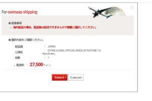 グローバルインターパークの日本の送料の確認画面