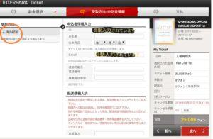 申し込み情報入力の画面