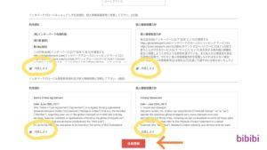 インターパーク4つのチェック項目と会員登録