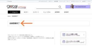インターパーク登録完了の画面