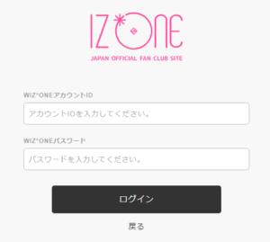 izoneファンクラブ会員登録ログイン画面