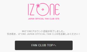 izoneファンクラブサイト認証完了画面