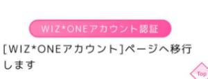 wizoneアカウント認証のピンクのボタン