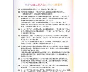 izoneインターパークチケット注意事項の画面