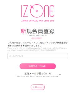 IZ*ONEファンクラブメールアドレス入れる画面