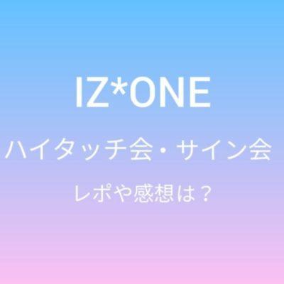IZ*ONEハイタッチ会サイン会レポや感想は?の文字