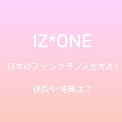 IZ*ONE日本のファンクラブの入会方法!値段や特典は?の画像