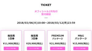 kcon2018チケット注文動画