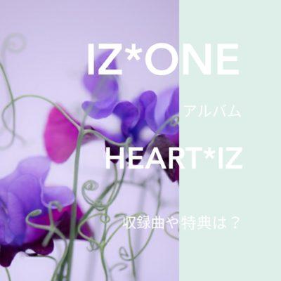 IZ*ONE(アイズワン)HEART*IZの収録曲や特典は?の文字が入った紫色の花の画像