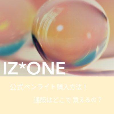 IZ*ONE公式ペンライト購入方法の文字が入った画像