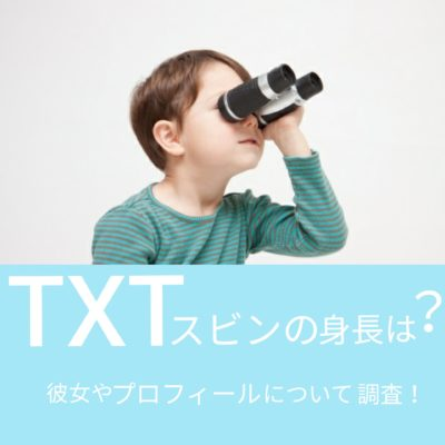 TXTスビンの身長は?彼女やプロフィールについて調査の文字が入った男の子が双眼鏡を覗く画像