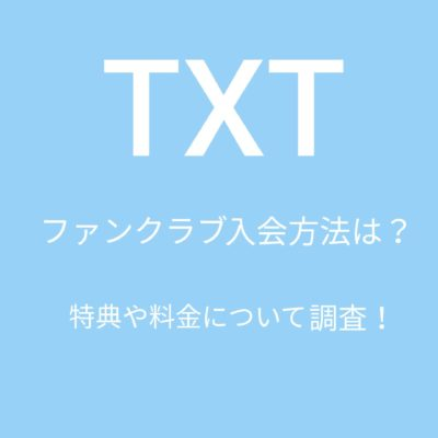 TXTファンクラブ入会方法は?特典や料金について調査!の文字が入った青色の画像