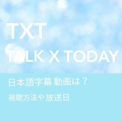 TXT TALK X TODAY日本語字幕動画は?視聴方法や放送日などの文字が入った青色の画像