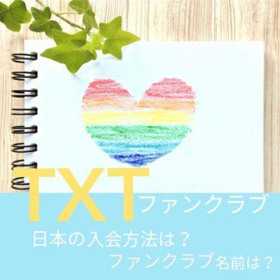 TXTファンクラブ日本の入会方法は?ファンクラブ名前は?の文字が入ったハートの画像