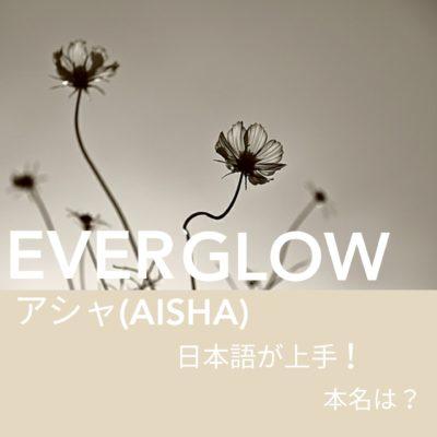 EVERGLOWアシャ (AISHA)は日本語が上手!本名は何?の文字が入ったモノクロの花の画像