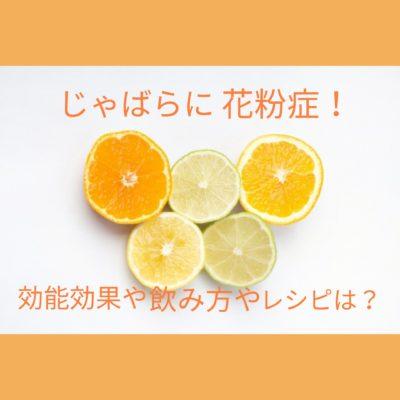 じゃばらに花粉症!効能効果や飲み方やレシピは?の文字が入った柑橘類の画像