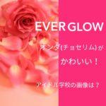 EVERGLOWオンダ (チョセリム)がかわいい!アイドル学校の画像は?の文字が入ったピンクのバラの画像
