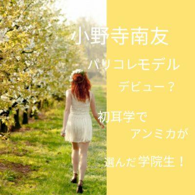 小野寺南友の福岡の高校は?身長体重などプロフィールを調査!のロゴが入った画像