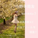 小野寺南友の福岡の高校は?身長体重などプロフィールを調査!の文字が入った画像