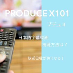 PRODUCEX101 (プデュ4)日本語字幕動画視聴方法は?放送日程が気になる!の文字が入った画像