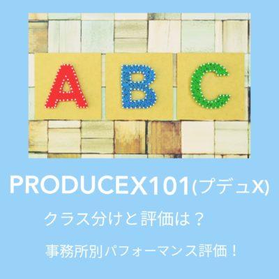 PRODUCEX101 (プデュX)クラス分けと評価は?事務所別パフォーマンス評価!も文字が入った画像