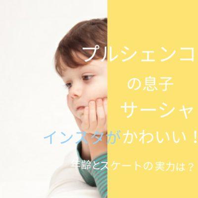 プルシェンコの息子サーシャインスタがかわいい!年齢やスケートの実力は?のロゴが入った画像