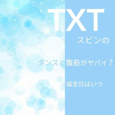 TXTスビンのダンスと腹筋がヤバイ?誕生日はいつが調査!の文字が入った青色の画像