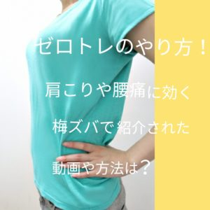 ゼロトレのやり方!肩こり腰痛に効く梅ズバで紹介された動画や方法は?の文字が入った腰に手を当てる女性の画像