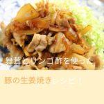 舞茸とリンゴ酢を使った豚の生姜焼きレシピ!の文字が入った画像