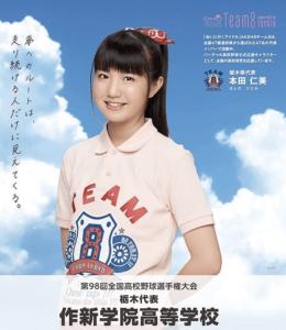 栃木代表の作新院高校野球部応援ポスターの本田仁美