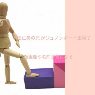 本田仁美の兄がジュノンボーイ出場?顔画像や名前の文字が入った画像