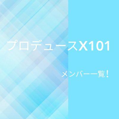 プロデュース101メンバー一覧!の文字が入った画像