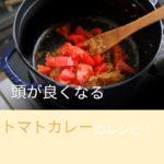 頭が良くなるトマトカレーのレシピという文字が書いた画像