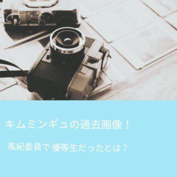 キムミンギュの過去画像の文字が入ったカメラと写真の画像