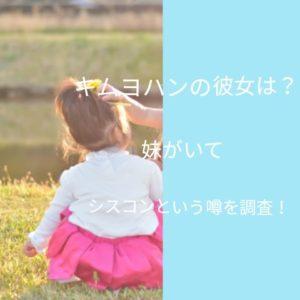 キムヨハンの彼女は?妹がいてシスコンという噂を調査の文字が入った画像