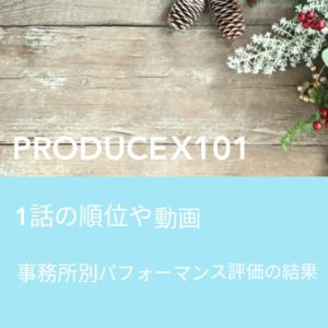 PRODUCEX1011話の順位や動画の文字が入った動画