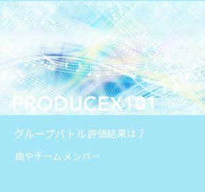 PRODUCEX101グループバトル評価結果は?曲やチームメンバーはの文字が入った画像