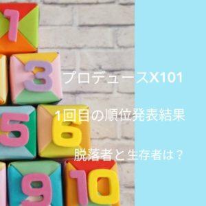 プロデュースX1011回目の順位発表結果!の文字がはいった画像