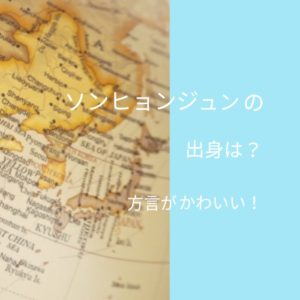 ソンヒョンジュンの出身は?方言がかわいいの文字が入った画像
