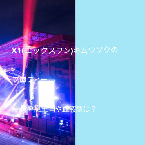 X1(エックスワン)ウソクのプロフィール!の文字が入った画像