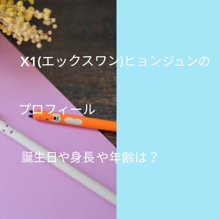X1(エックスワン)ヒョンジュンのプロフィールの文字が入った画像