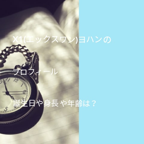 X1(エックスワン)ヨハンのプロフィールの文字が入った画像